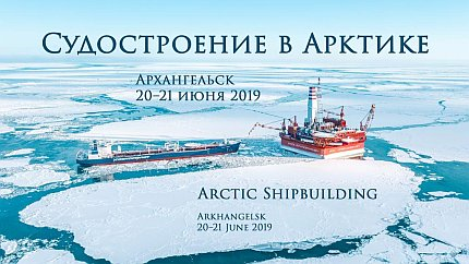 "II International Forum ""Arctic Shipbuilding"""